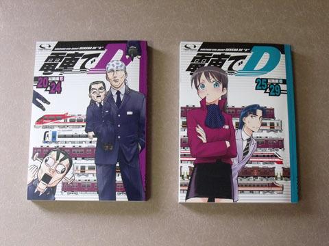 電車でD 総集編5巻及び6巻