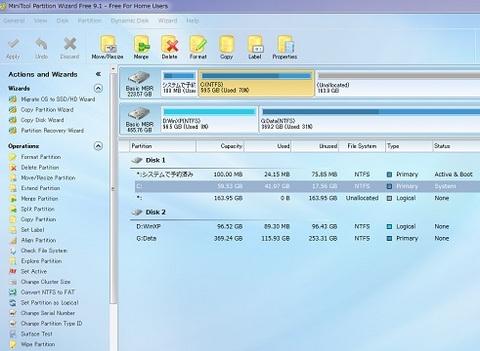 ディスクの容量変更はPartition Wizardを使用