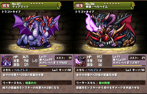 闇系ドラゴン2頭