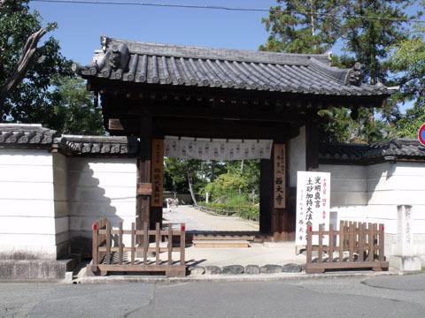 西大寺入り口の門