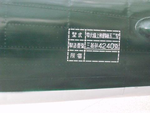機体側面に書かれている製造番号