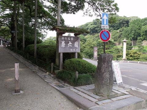 兼六園入り口(桂坂口)