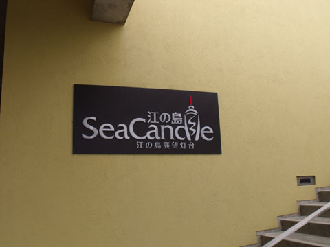 「江の島シーキャンドル」という愛称が付いた模様