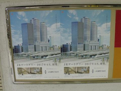 計画中のJRゲートタワー