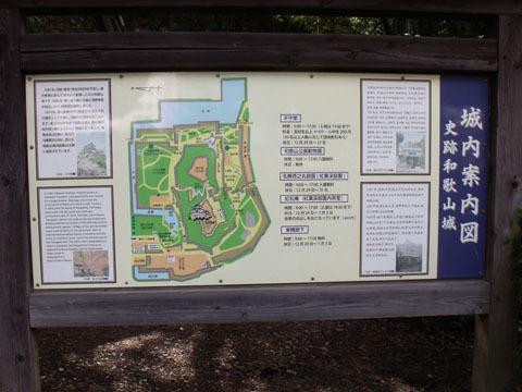 和歌山城の案内板