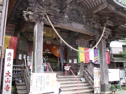 大山寺に到着