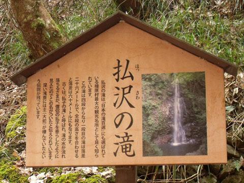 「払沢の滝」の案内板