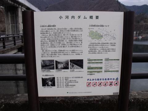 小河内ダム概要の案内板