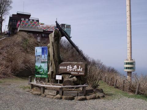 弥彦山は標高634m