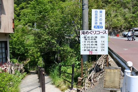 粟又の滝自然遊歩道の入口