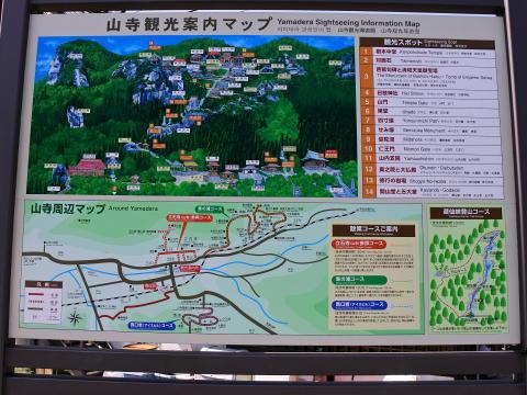山寺観光案内マップ