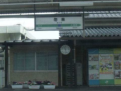 勿来(なこそ)駅