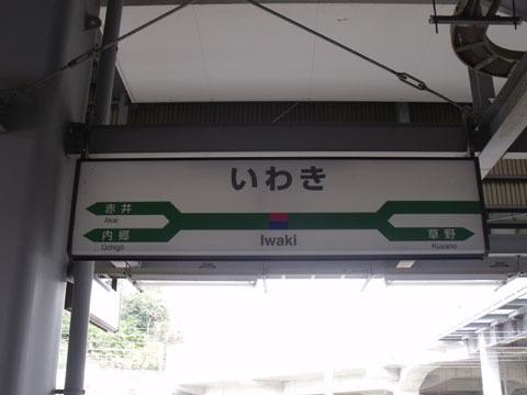 平仮名の駅名なので漢字表記が無い