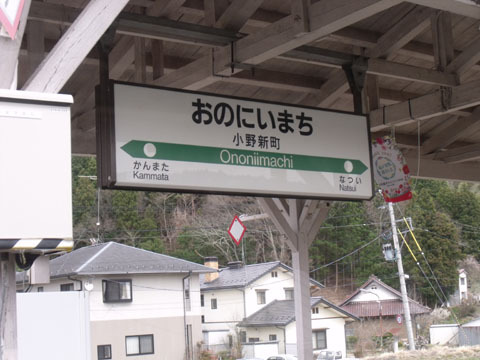 小野新町に到着