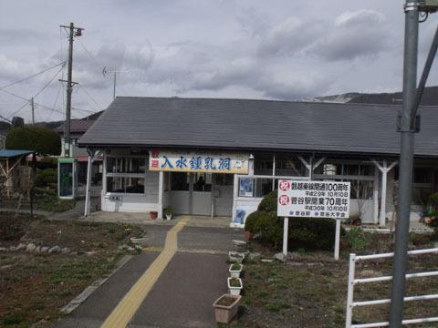 鍾乳洞の最寄り駅である菅谷駅
