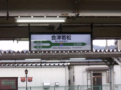 会津若松に到着