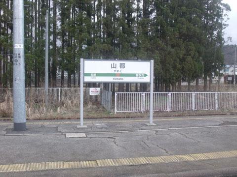 山都(やまと)駅