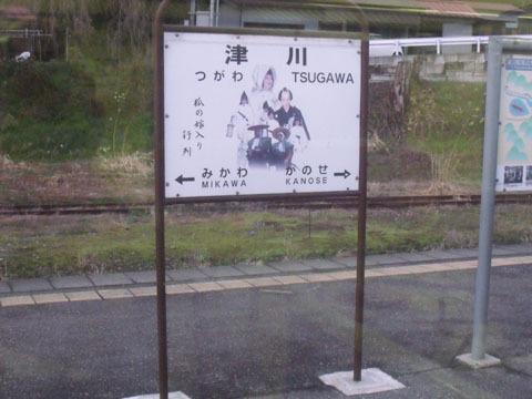 津川、駅標の写真がちょっと怖い