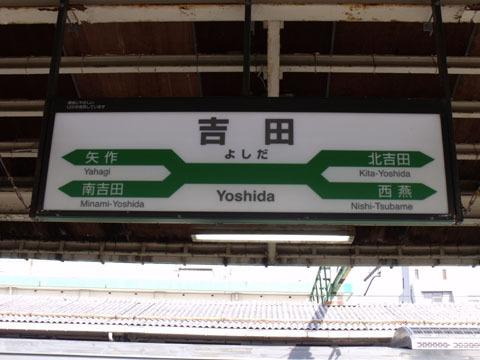 X型の駅表記