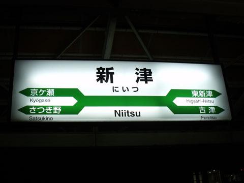 新津もX型の駅表記