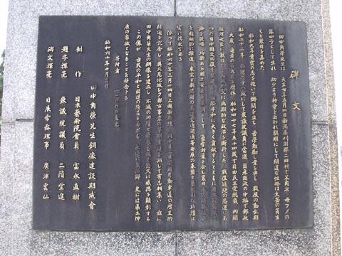 像の台座にある碑文
