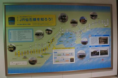 JR仙石線を知ろう!