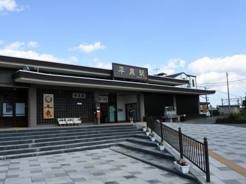 平泉駅に戻ってきた