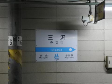 三沢にて本日の行程が終了