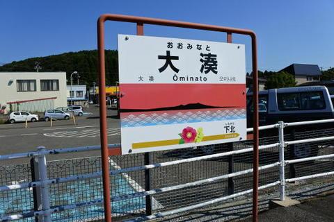 終点の大湊駅
