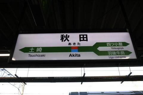 ひとまず秋田に到着