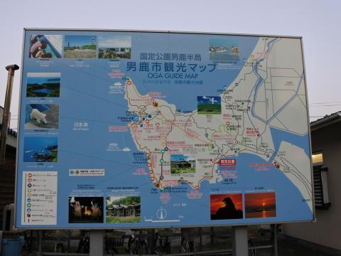 男鹿市観光マップ