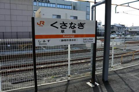 静岡の2つ手前の草薙駅