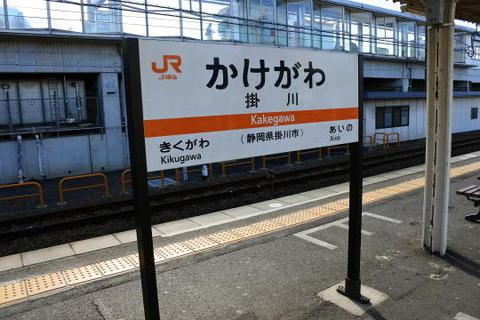 掛川駅で下車