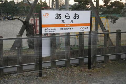 唯一の途中駅である荒尾駅