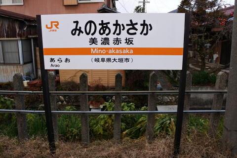 終点の美濃赤坂に到着