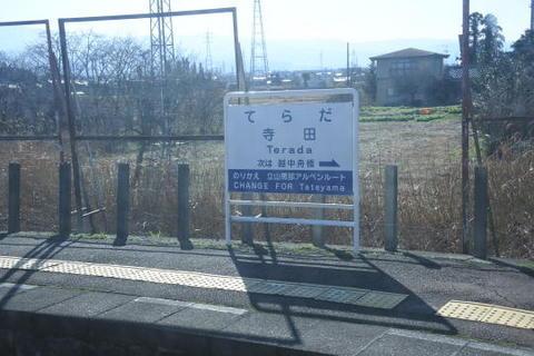 立山線と分岐する寺田駅