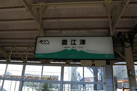 直江津に到着