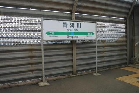 日本海に最も近い駅として知られる青海川駅