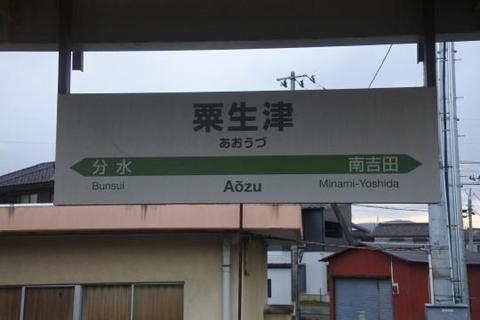 粟生津=あおうづ