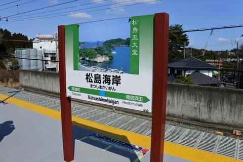 松島海岸駅に到着