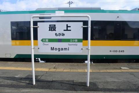 最上駅で対向列車待ち合わせ