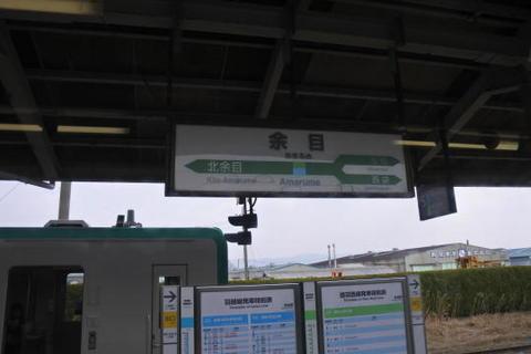 余目駅に到着