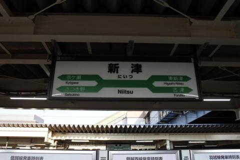 新津に到着