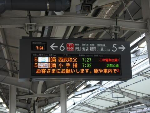自由が丘駅7:27発
