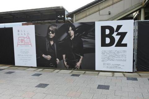 B'zの稲葉さんは津山市出身