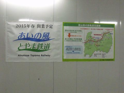 富山エリアは「あいの風とやま鉄道」に