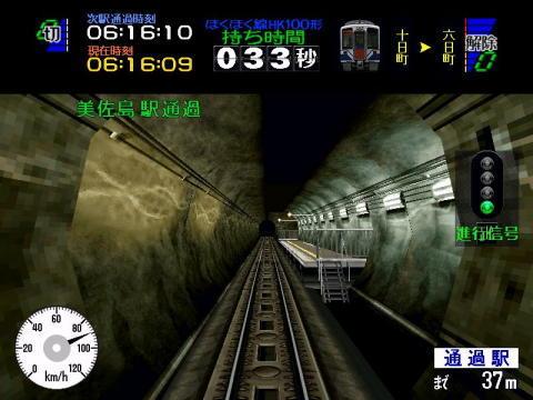 電GO!2の美佐島駅