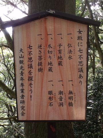 女坂の七不思議(の案内板)