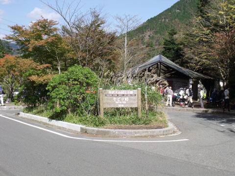 ヤビツ峠(バス停)