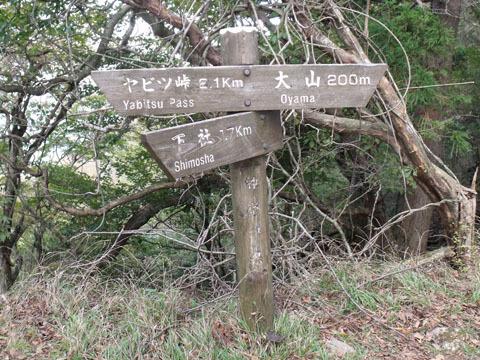 合流地点の標識
